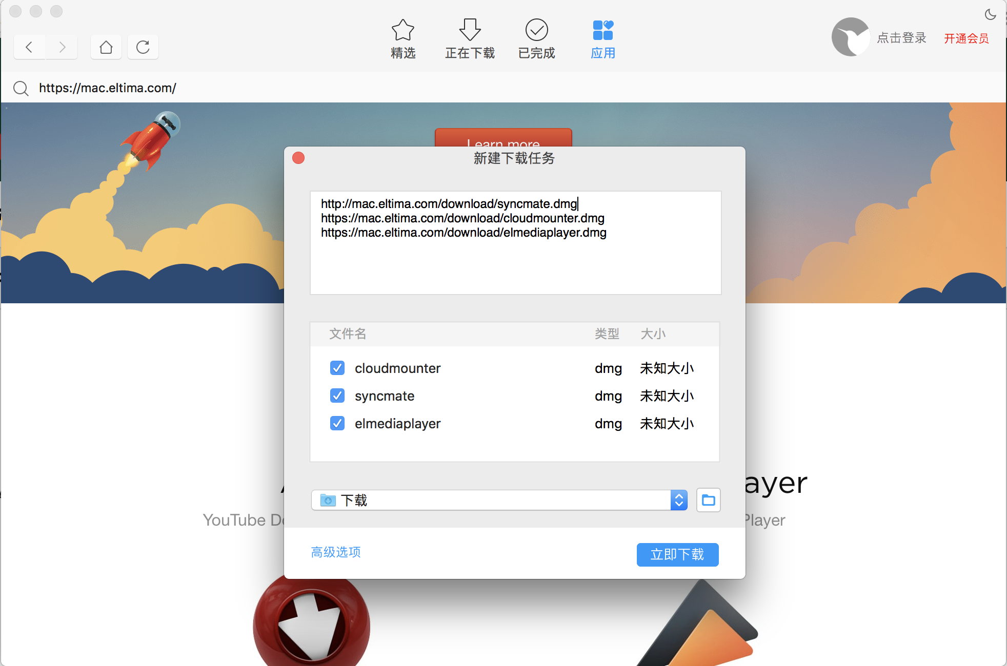 Folx download tool as a Xunlei Thunder alternative for Mac